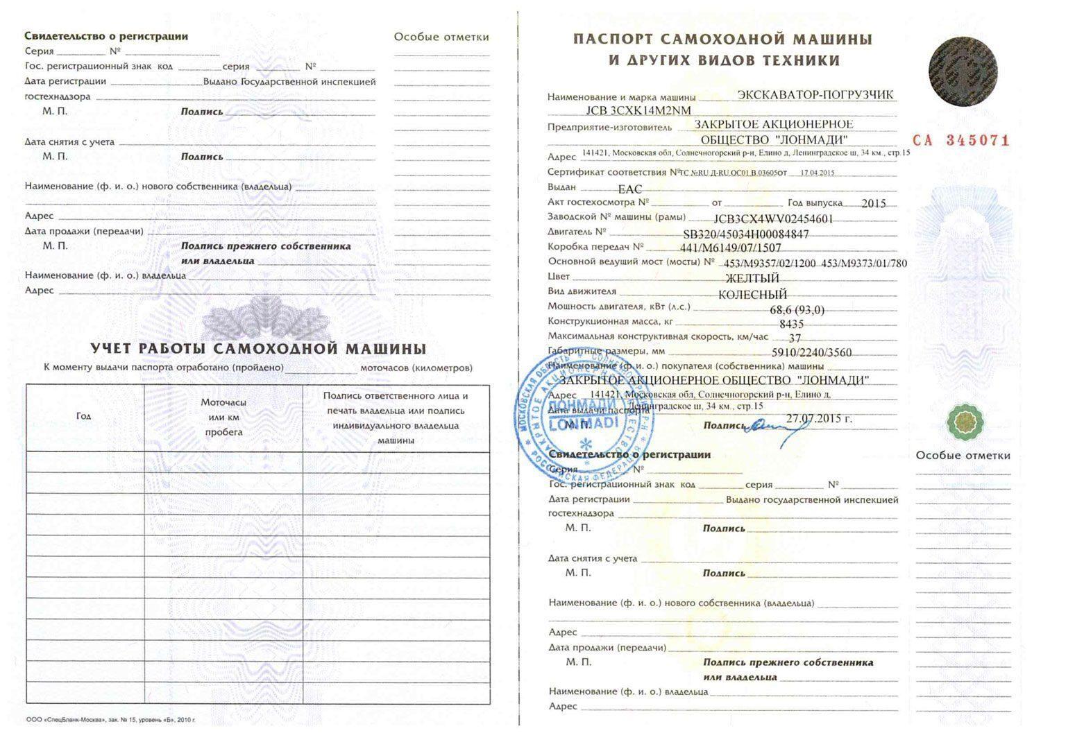 Как регистрировать залог на самоходную машину москва ул барвихинская дом 9 66 кв кунцево крытый автосалон